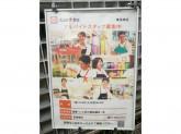 Can Do(キャンドゥ) 東長崎店
