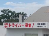 東栄陸運株式会社