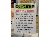 大合 高崎店