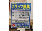 カネ美食品株式会社 アピタ高崎店
