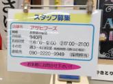 アサヒフーズ アピタ高崎店