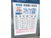 ローソン 稲城鶴川街道店