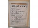 coca 浅草ROX店