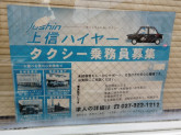 上信ハイヤー(株) 藤岡営業所