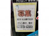 セーホーリフォームセンター 洋服修理 蒔田駅前店