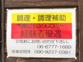 西成二代目にしかわや針中野店