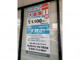 (株)ENEOSフロンティア Dr.Driveセルフ宮元店