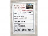 ペットプラザ 東大阪稲田店
