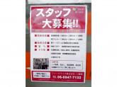 薬ヒグチ 東大阪店