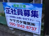 株式会社ヤマガタ電気