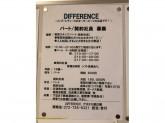 DIFFERENCE(ディファレンス) アステ川西店