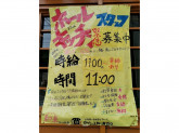 和来(わらい) 井土ヶ谷店