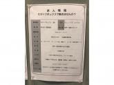 ELLIFE(エリフェ) 川西モザイクボックス店