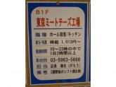 東京ミートチーズ工場 赤羽ビビオ店