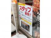 キッチンオリジン 錦糸町店