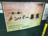 カインズ 蒲郡店