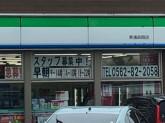 ファミリーマート 東浦森岡店