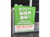 (株)富士交通