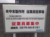 (株)中本製作所