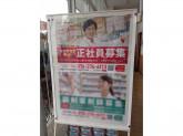 クスリのアオキ 大泉朝日店