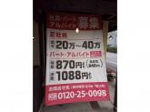 おおぎやラーメン 太田店