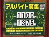 松屋 水道橋店