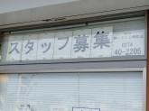 サロン・ド・ジュン藤岡緑町店
