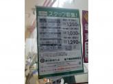 まいばすけっと 地下鉄成増駅前店