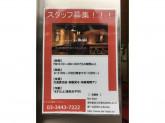Bar Blast(バーブラスト) 五反田店