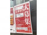 築地銀だこ大衆酒場 阪急十三駅店