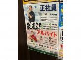 わらわら 十三東口駅前店