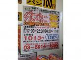 ローソンストア100 志村坂上駅前店