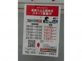 セブン-イレブン 板橋大山公園前店