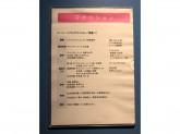LOUNIE(ルーニィ) 広島シャレオ店