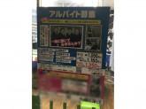 クリーニングほんま 武蔵小山駅前店