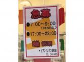 セブン-イレブン 広島胡町店