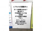 セブン-イレブン 近江八幡白鳥町店