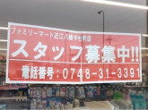 ファミリーマート 近江八幡中村町店