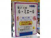 菓子工房 ル・ミエール イオンモール太田店