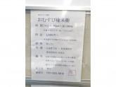 おむすび権米衛 大崎ニューシティ店