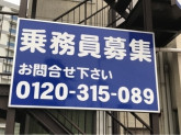 株式会社埼玉交通
