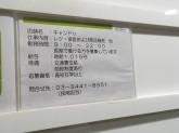 Can Do(キャンドゥ) レミィ五反田店