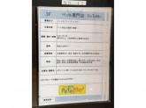 PeTeMo(ペテモ) イオンモール大日店