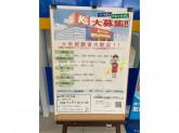 ケーズデンキ 三田ウッディタウン店
