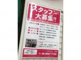 薬のヒグチ 西中島店