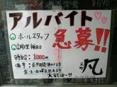 鉄板・お好み焼 凡 元町本店