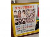 麻雀カボ 神戸三宮店