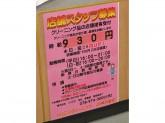 ハリミツクリーニング JR神戸駅店