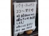 琉球酒場 oh波那