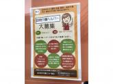あけぼの介護センター桜台
